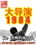 大导演1984