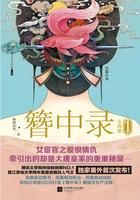 簪中录:女宦官的宫闱秘事