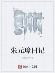 朱元璋日记
