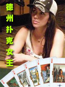 德州扑克女王
